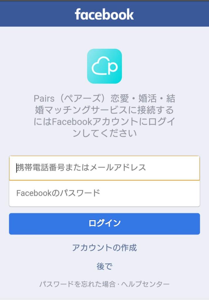 ペアーズ(Pairs)のFacebookを利用した登録方法