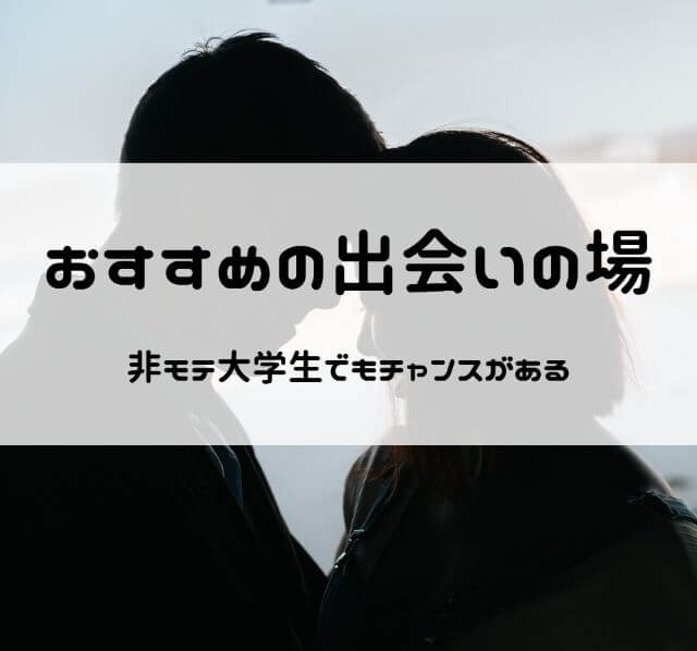 【大学生向け】彼女の作り方6選!