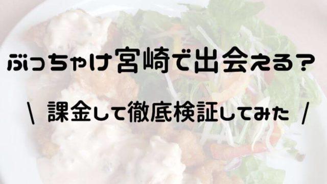 ペアーズ(pairs)は宮崎県でも恋人を作れる?現地民が課金して調査してきた!