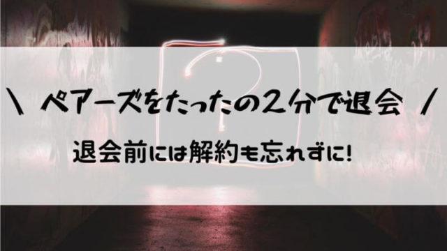 【画像で解説】ペアーズ(Pairs)の退会・解約完全版!たったの2分で完了!