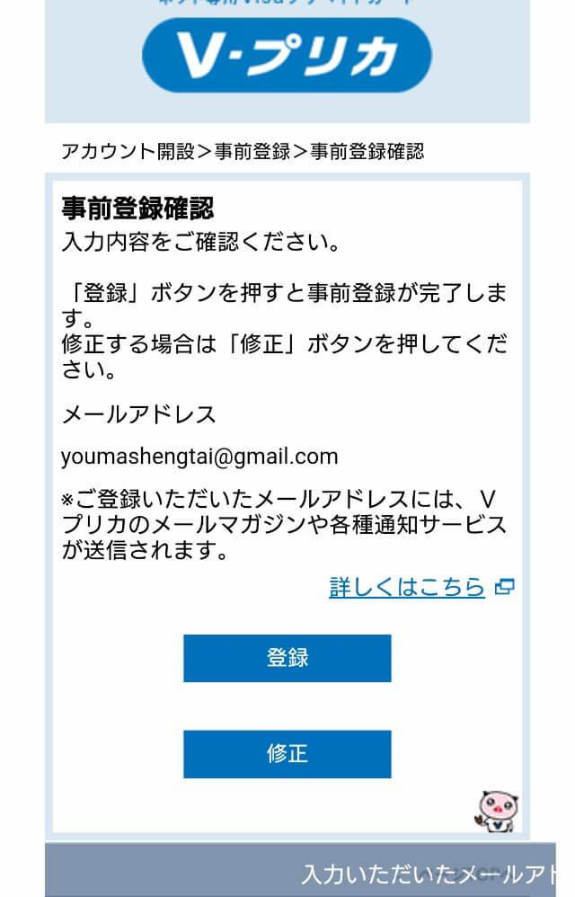 vプリカのアカウント登録方法