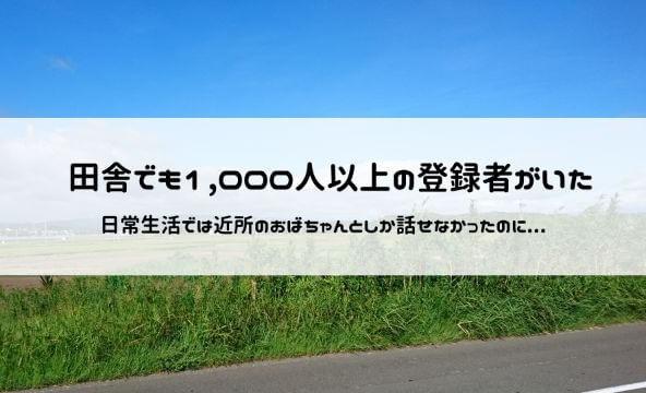 ド田舎(宮崎県)在住だけどペアーズを利用して1ヶ月で彼女ができた