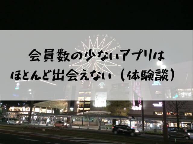 【悲報】鹿児島県で出会える恋活・婚活マッチングアプリは少ない