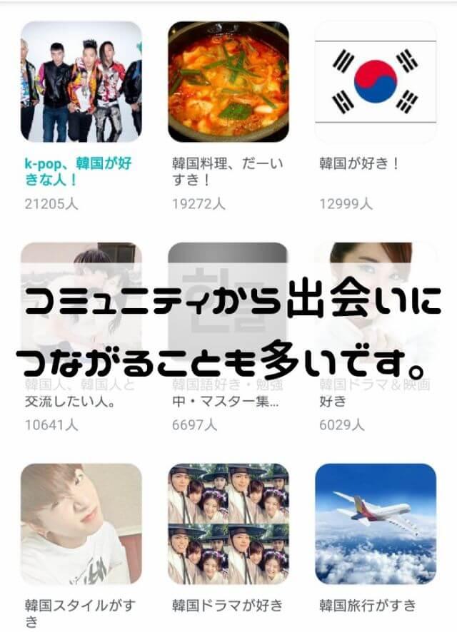【番外編】韓国好きの日本人を探す