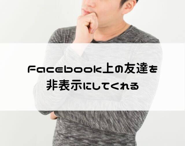 Facebook登録はなぜ安全?