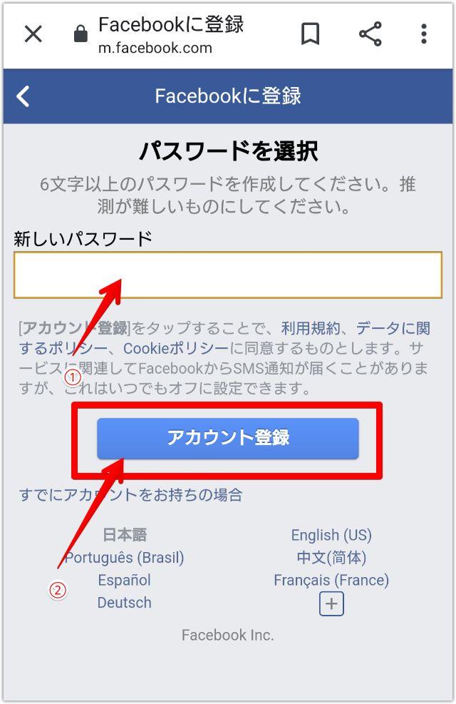 まずはFacebookのアカウントを作成