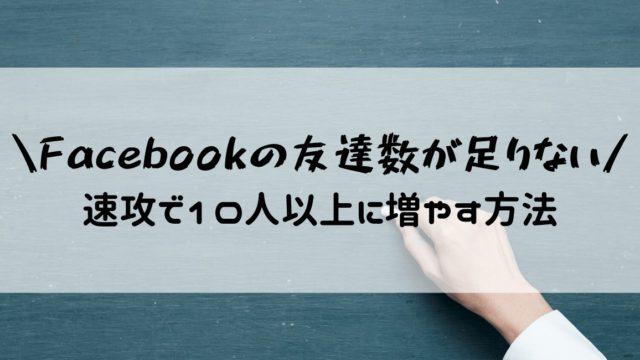 ペアーズ(Pairs)でFacebookの友達数が足りない?速攻で10人以上に増やす方法!