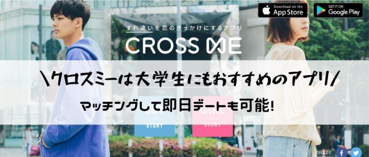 【ガチレビュー】クロスミーは大学生でも出会える?おすすめな理由と注意点を徹底解説!
