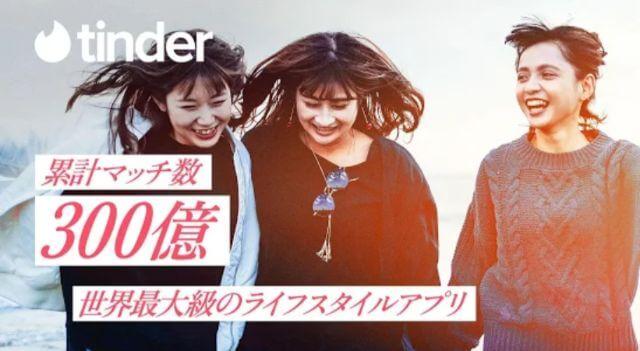 【Tinder】男子大学生も無料で使える唯一のマッチングアプリ