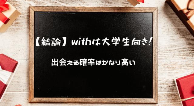 【結論】withは大学生なら出会える!