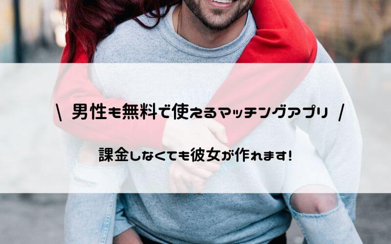 【無料でデート】タップル誕生は男性も無料で出会える!課金せずに彼女を作ろう!